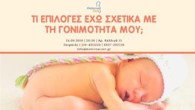 Επιλογές γονιμότητας